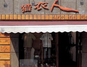 80平米时尚复古服装店装修效果图