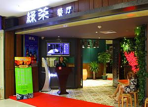 购物商城中式绿茶餐厅门饰装修效果图