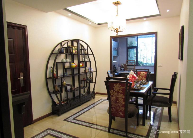 新中式117平米家居餐厅博古架装修效果图