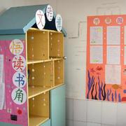 教室简约风格图书角装饰