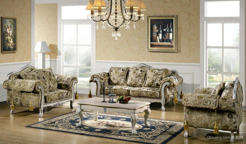 155平米家居客厅欧式沙发装修效果图