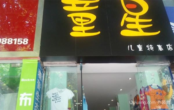 130平米温馨色调儿童服装店装修效果图