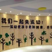 原木色幼儿园体育馆墙面装修设计效果图