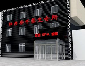 现代都市精美的现代足疗店吊顶装修效果图