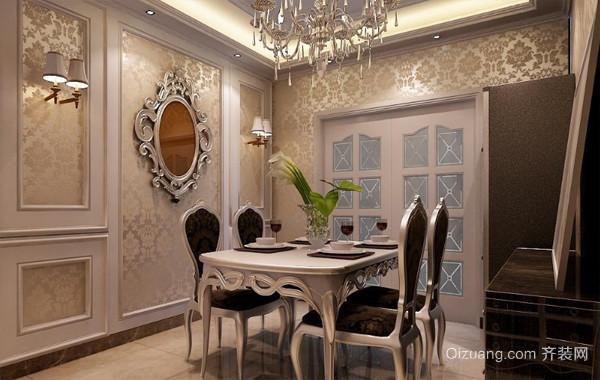 140平米欧式新房餐厅装修设计效果图