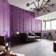 小户型沙发紫色背景墙