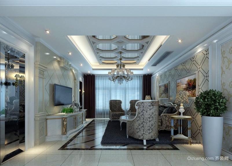 155平米客厅巴洛克风格家具装修效果图