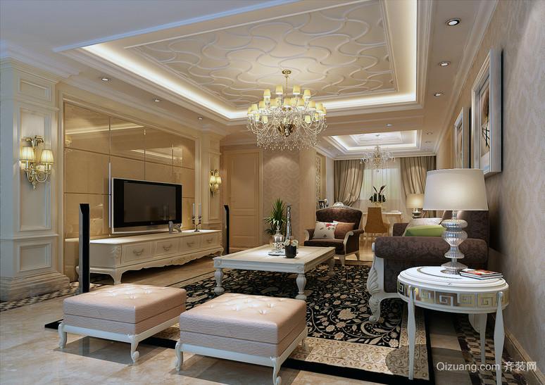 120平米欧式风格现代客厅装修效果图