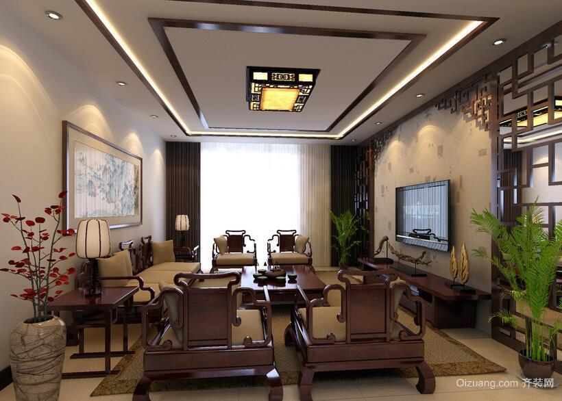 90平米舒心大气的中式家装客厅装修效果图