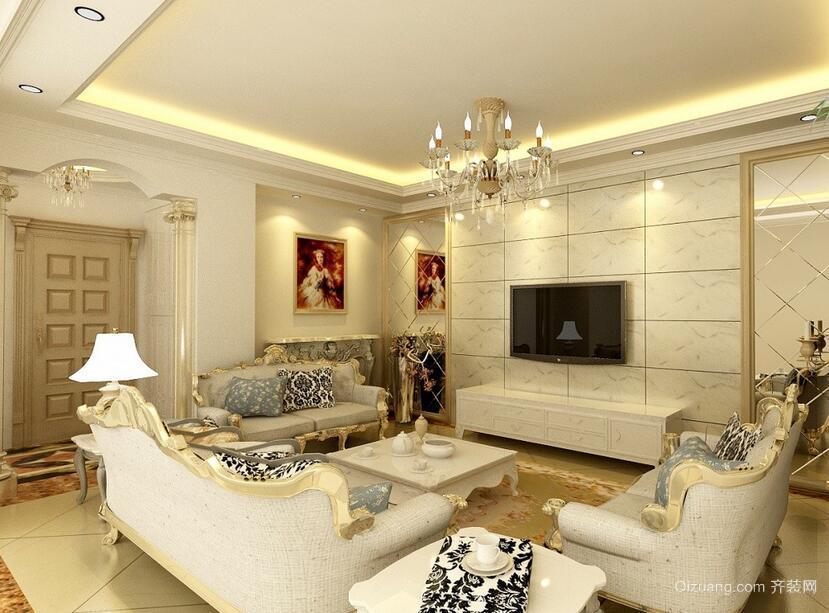 120平米欧式高贵客厅电视背景墙装修效果图