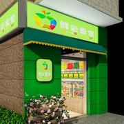60平米轻快的现代水果店店面室内装修效果图
