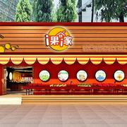 现代房屋200平米水果店店面设计装修效果图