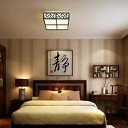 中式风格卧室吊顶装修