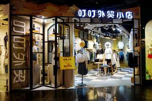 87平米现代风格服装店设计装修效果图赏析