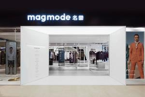 90平米现代简约风格服装店设计装修效果图赏析