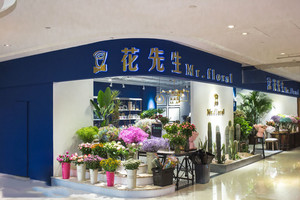 90平米现代简约风格花店设计装修效果图赏析
