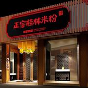 中式饭店门头效果图赏析