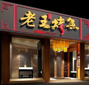 中式餐馆门头效果图