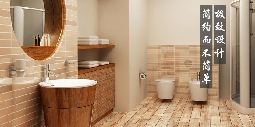 日式风格卫生间 极致设计简约而不简单