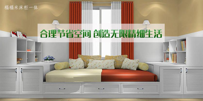 榻榻米床柜一体 合理节省空间 创造无限生活精细