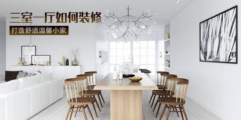 三室一厅装修 打造舒适温馨小家