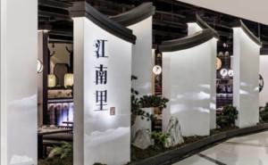 中式风格餐厅装修效果图赏析