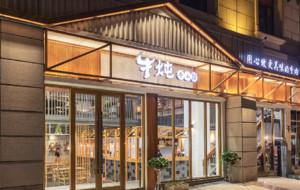 400平米餐厅装修效果图