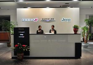 汽车销售公司接待前台效果图图片