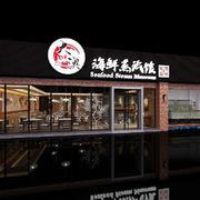 餐厅日式局部100平米装修