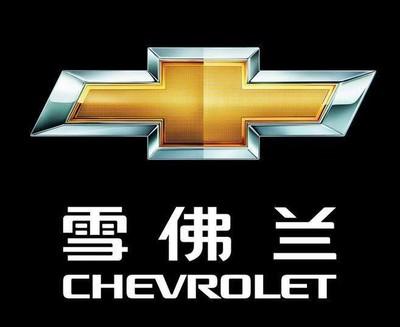 雪佛兰汽车标志,雪佛兰是什么汽车标志