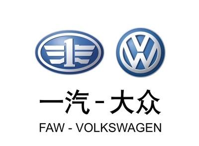 一汽大众汽车标志,一汽大众汽车标志图片