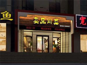 简单饭店门头设计效果图,个性饭店门头设计效果图