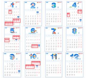 2020年法定节假日安排,2020年国家法定节假日