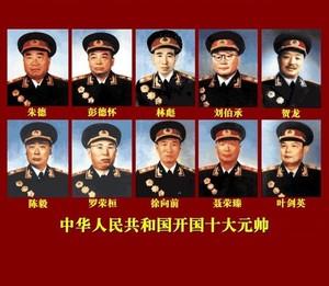 中国十大元帅排名顺序,中国十大元帅谁最厉害