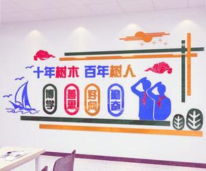 学校图书馆装修墙面标语效果图