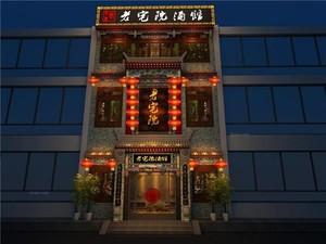 100平米中式酒馆装修效果图