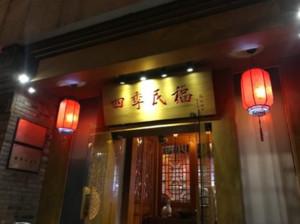 260平米中式风格烤鸭店装修效果图