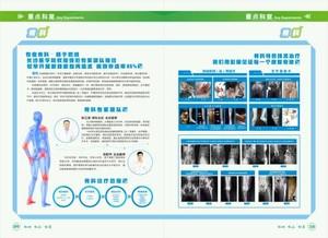 医院宣传栏设计图