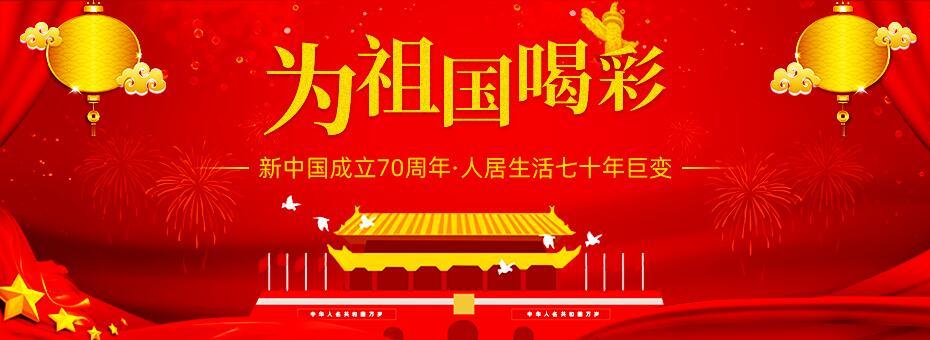 为祖国喝彩!新中国成立70周年,人居生活七十年巨变