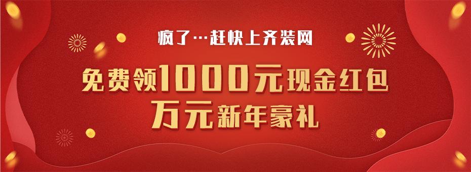 上齐装网 免费领1000元现金红包+万元新年豪礼