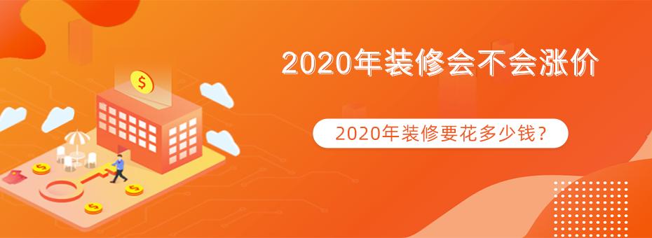 2020年裝修會不會漲價,2020年裝修要花多少錢?