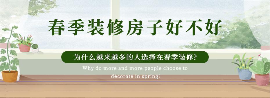 春季裝修房子好不好 為什么越來越多的人選擇在春季裝修