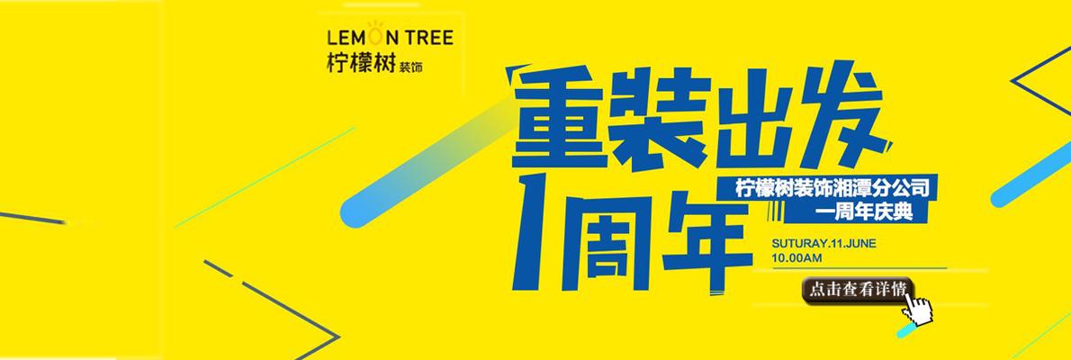 湘潭柠檬树装饰
