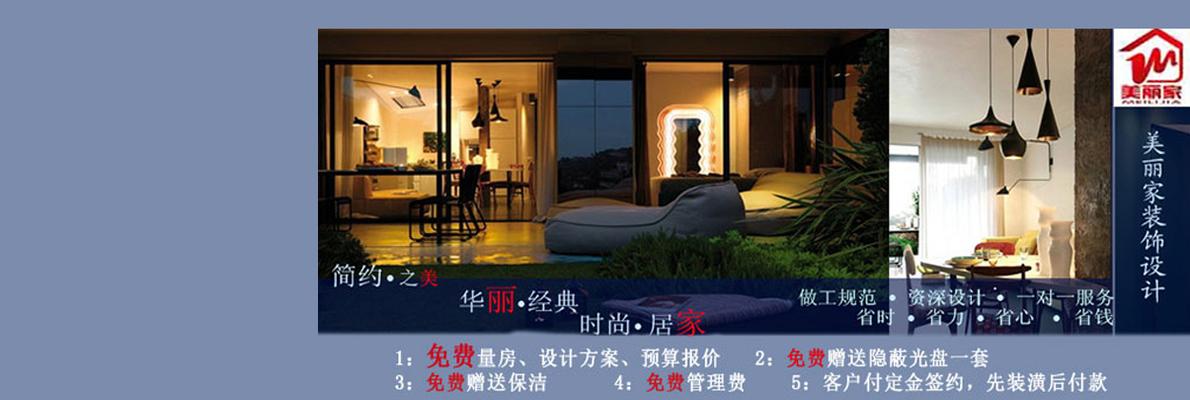上海美丽家装饰