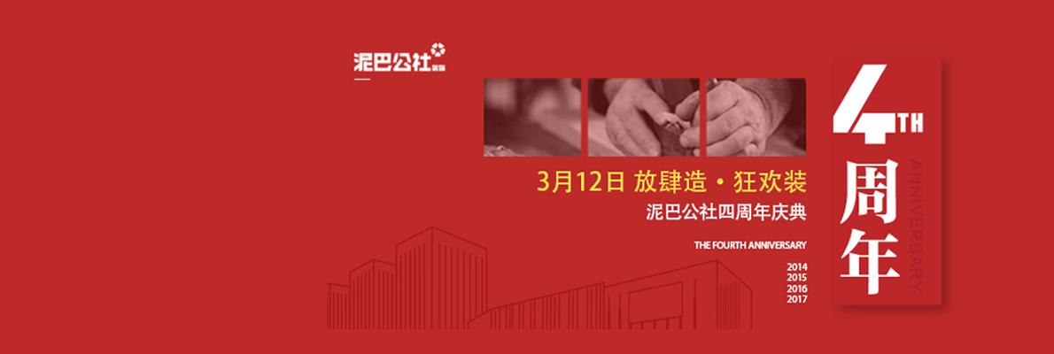 上海泥巴公社