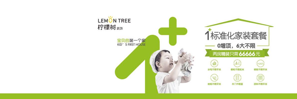岳阳柠檬树装饰