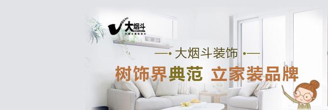 松江大烟斗国际设计有限公司