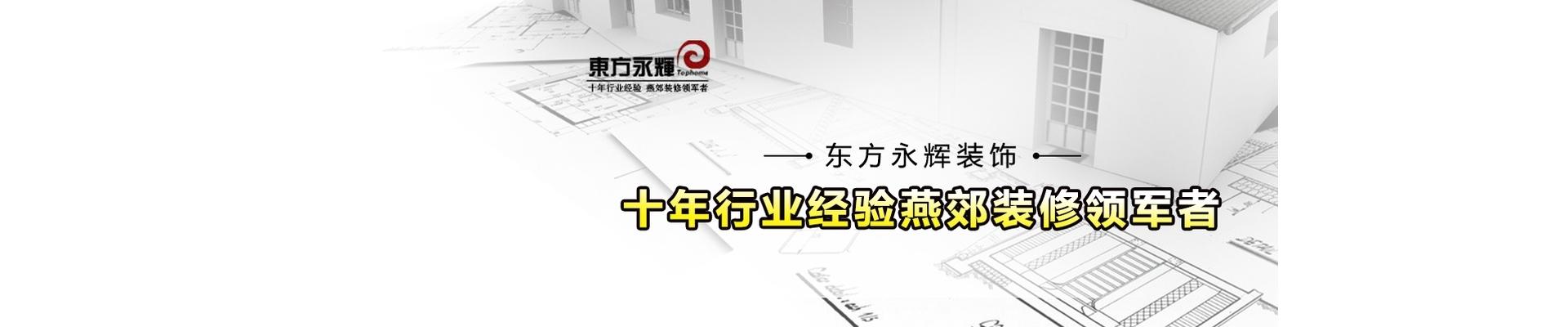 三河东方永辉装饰公司