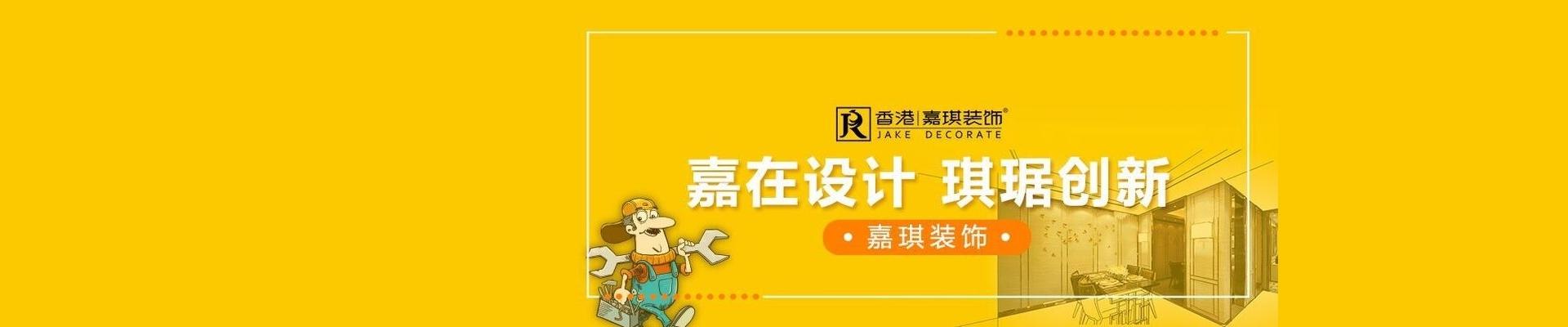 香港嘉琪装饰
