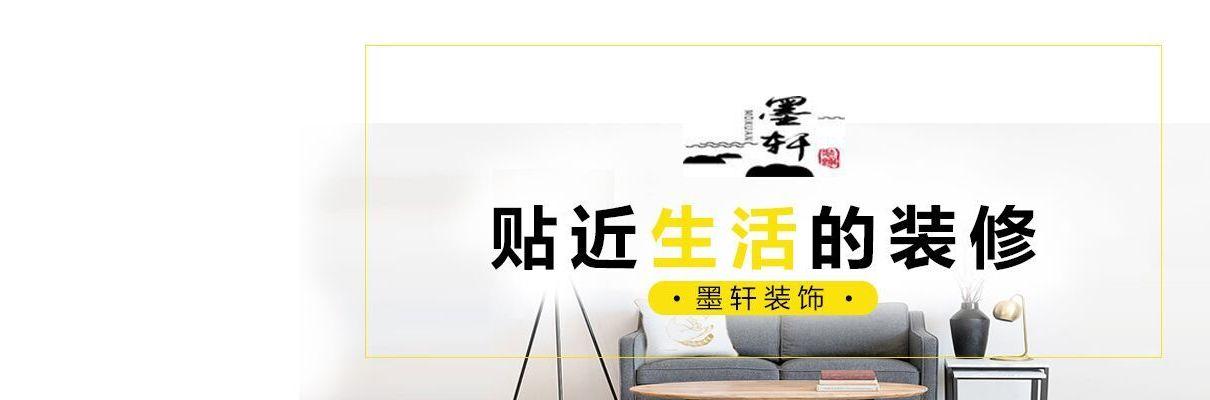 哈尔滨墨轩装饰工程有限公司